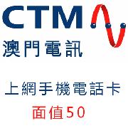 澳門CTM上網手機電話卡(面值50)-BEST預付卡