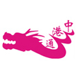 中港通logo