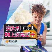 澳大利亞Boost3G上網電話卡(2GB流量套餐)