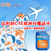 比利時CTE歐洲行電話卡(CTExcelbiz)