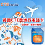 英國CTE歐洲行電話卡(CTExcelbiz)