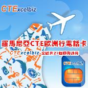 羅馬尼亞CTE歐洲行電話卡(CTExcelbiz)