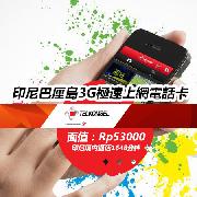 印尼巴厘島3G極速上網電話卡(Telkomsel)