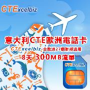 意大利歐洲行CTE上網電話卡(300MB上網流量)
