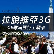 拉脫維亞CE歐洲通行上網卡套餐(高速3G流量)