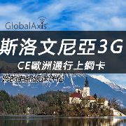 斯洛文尼亞CE歐洲通行上網卡套餐(高速3G流量)