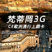 梵蒂岡CE歐洲通行上網卡套餐(高速3G流量)