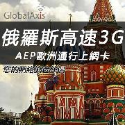 俄羅斯AEP歐洲通行上網卡套餐(高速3G流量)