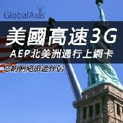 美國AEP北美洲通行上網卡套餐(高速3G流量)