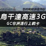 烏干達GC非洲通行上網卡套餐(高速3G流量)