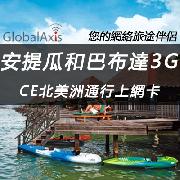安提瓜和巴布達GC北美洲通行上網卡套餐(高速3G流量)