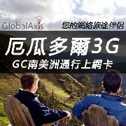 厄瓜多爾GC南美洲通行上網卡套餐(高速3G流量)