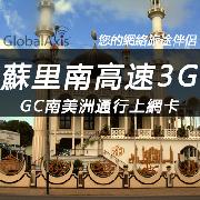 蘇里南GC南美洲通行上網卡套餐(高速3G流量)