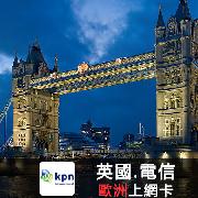英國KPN歐洲皇家電信3G速度33國30日上網卡(1GB)
