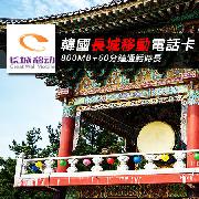 韓國3G長城移動5日上網電話卡(800MB)