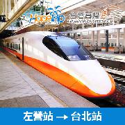 [八折優惠]左營站到台北站-台灣高鐵