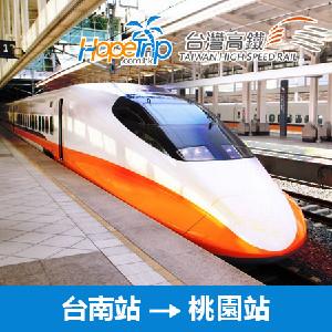 [八折優惠]台南站到桃園站-台灣高鐵