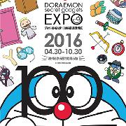 韓國濟州島哆啦A夢100件秘密道具博覽會(電子票)
