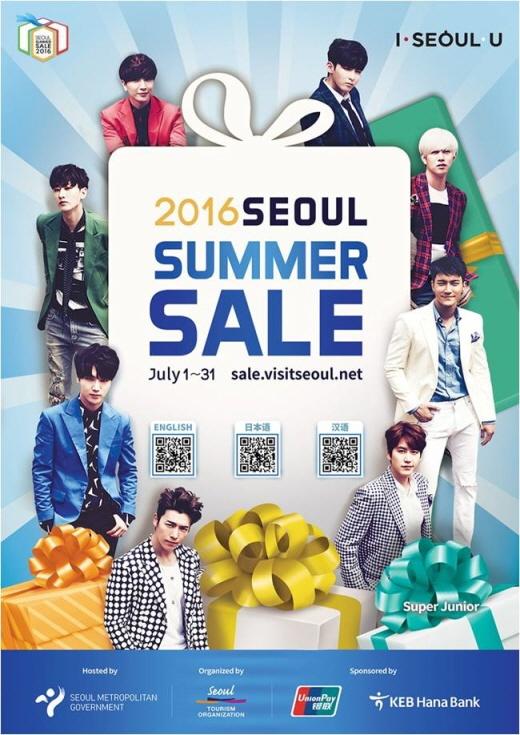 2016韓國夏季購物節 折扣高達80%