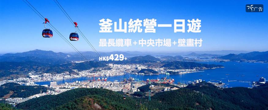 釜山統營閑麗水道展望纜車+中央市場+東皮郎壁畫村一日遊