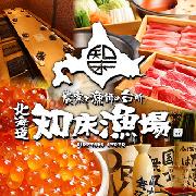 (大阪、奈良、神戶)北海道知床漁場海鮮自助餐