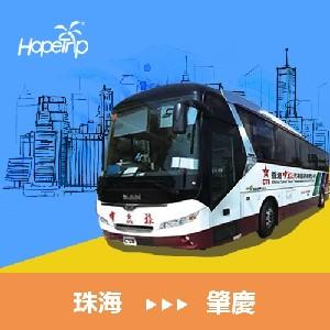 珠海到肇慶—中旅巴士