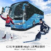 仁川/金浦機場-High 1滑雪度假村穿梭巴士(Airport-High 1)