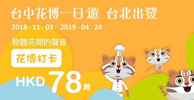 2018-2019台中花博会