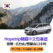 首爾-江原道五台山/雪嶽山包車一日遊(13小時)
