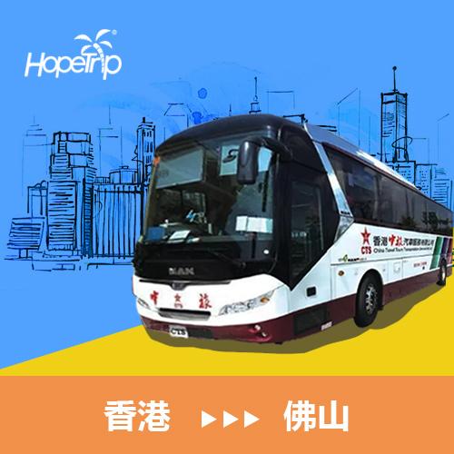 香港到佛山—中旅巴士