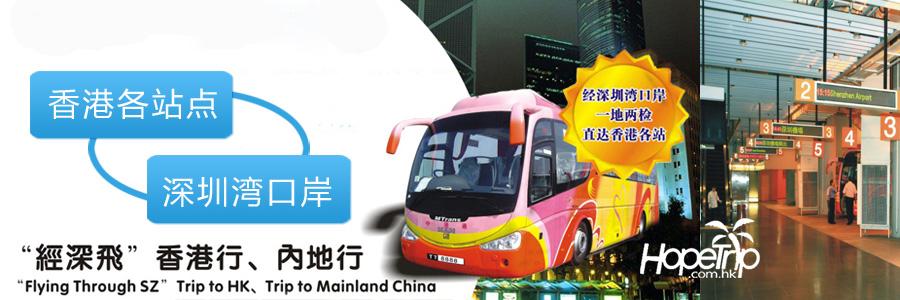 佛山南海到香港太子上海街中港通巴士,佛山到香港直通巴士,佛山到香港中港通巴士,佛山到太子上海街巴士預訂,佛山到太子上海街巴士價格
