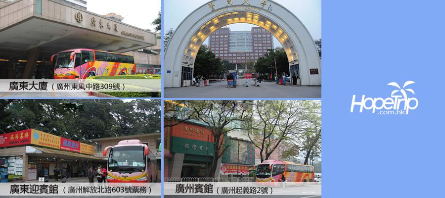 香港尖沙咀西到廣州中港通直通車|中港通客運公司