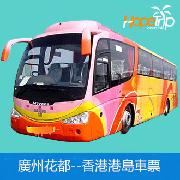 廣州花都融創到香港港島-中港通巴士