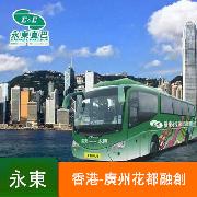 香港-廣州花都融創巴士(永東巴士)