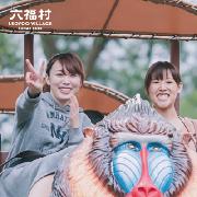 台灣六福村主題遊樂園門票