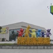 成都市中國泰迪熊博物館