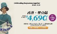 限時75小時!香港往返奧克蘭只需$4,690 – 新西蘭航空 (優惠至5月1日11am)