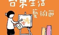 台東生活藝術節 2015