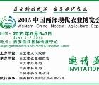 2015中國西部現代農業博覽會