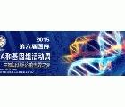 2015第六屆國際DNA和基因組活動周