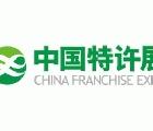 2016中國特許加盟展覽會成都站
