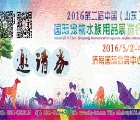 2016第二屆中國山東國際寵物水族用品展