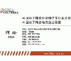 2015中國天津跨境電子商務與物流發展大會
