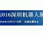 2016第三屆深圳國際工業自動化及機器人展覽會