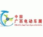 2016第10屆中國 廣西電動車及零部件展覽交易會