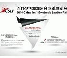 2015中國國際合成革展覽會