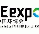 2016中國環博會-廣州展
