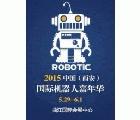 2015第三屆西安機器人嘉年華