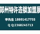 2016第29屆鄭州國際特許連鎖加盟展覽會