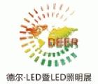 2016第十一屆中國(青島)國際LED暨LED照明展覽會